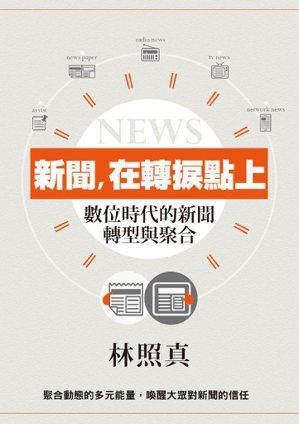 書名:《新聞,在轉捩點上:數位時代的新聞轉型與聚合》作者:林照真出版社:...