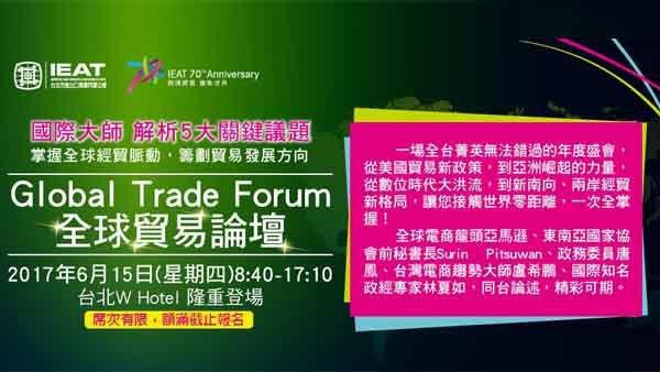 全球貿易論壇6月15日登場 國內外重量級產官學齊聚一堂。台北市進出口公會提供