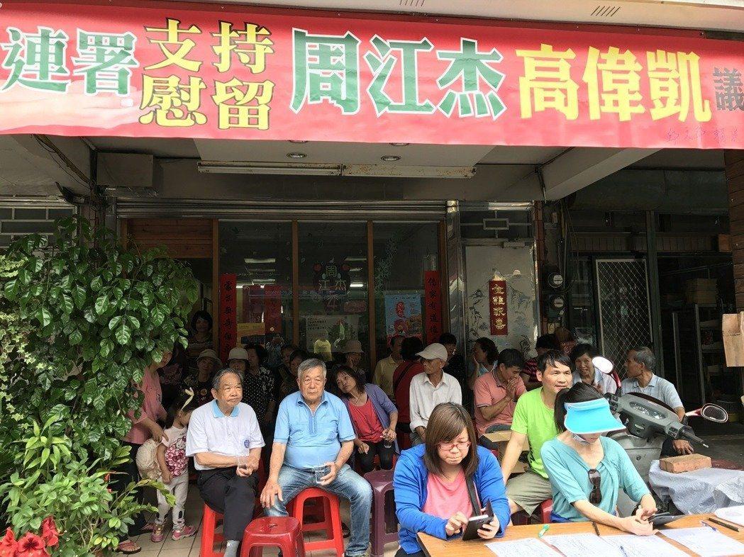 不少竹東鎮民到議員周江杰服務處連署慰留。 圖/本報資料照