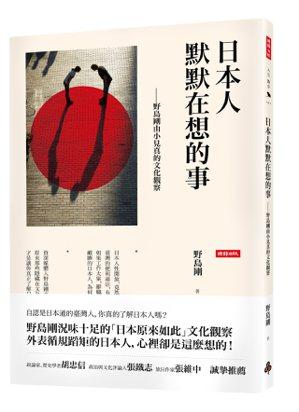 野島剛新書「日本人默默在想的事」,比較台日兩地文化差別。圖/時報文化提供