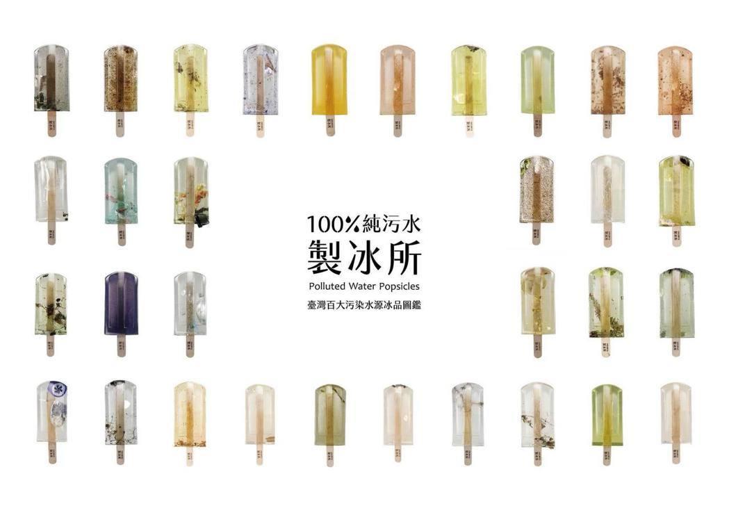 國立台灣藝術大學視覺傳達藝術系學生,將100個水域的汙水與廢棄物製成冰棒。圖/擷...