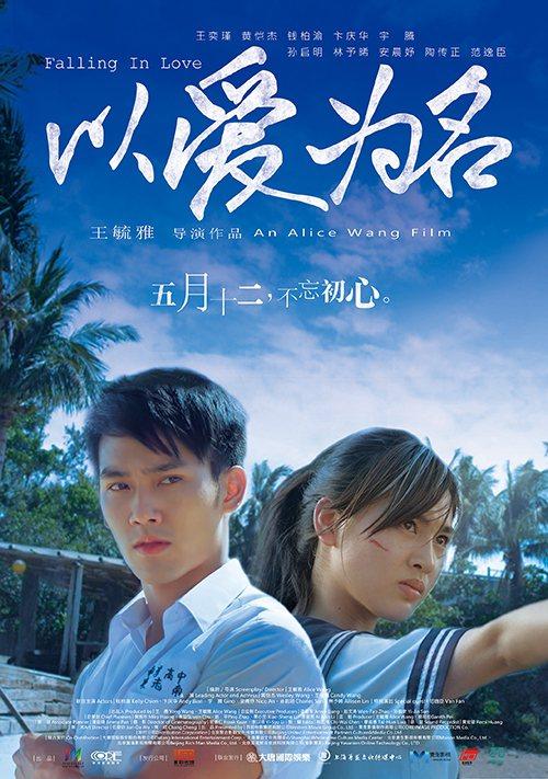 黃愷傑與王奕瑾主演「以愛為名」。圖/大唐國際提供