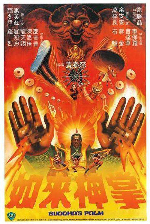 邵氏重拍版「如來神掌」在台灣與香港都有不錯票房。圖/摘自HKMDB