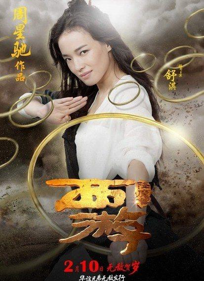 舒淇在「西遊:降魔篇」的武器就是來自「如來神掌」。圖/摘自HKMDB