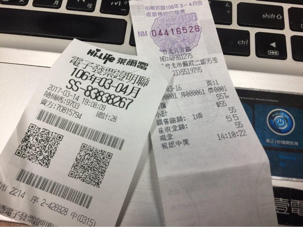 紙本電子發票上上含有油墨雙酚A。 本報系資料照