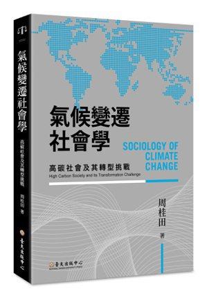 書名:《氣候變遷社會學──高碳社會及其轉型挑戰》作者:周桂田出版社:國立...