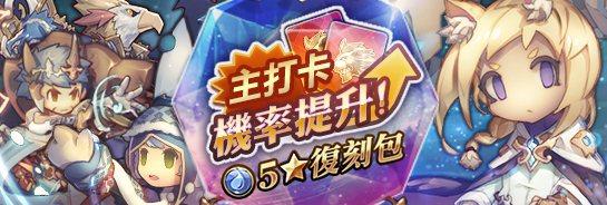 酒館增設水屬性5★英雄復刻卡包,玩家抽中指定英雄的機率將大為提升。