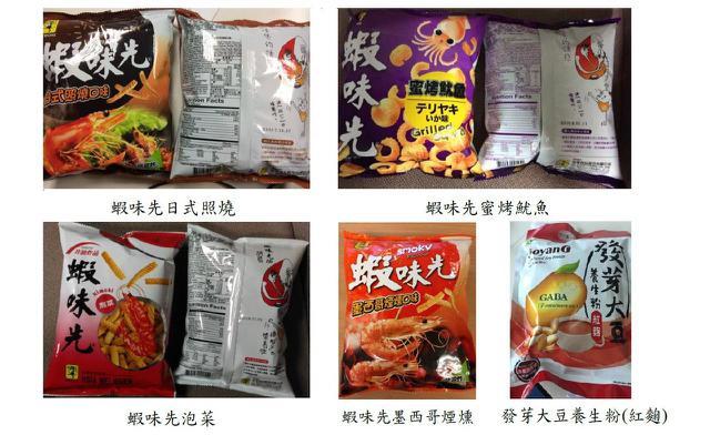 人氣零食「蝦味先」爆出使用逾期原料。圖/衛福部食藥署提供