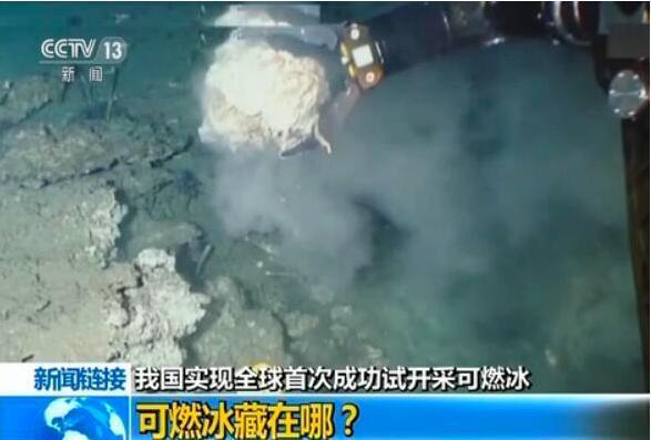 中國本次試採可燃冰成功,恐將激化南海的資源爭奪戰。 (央視網)