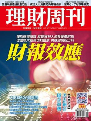 【理財周刊第873期】