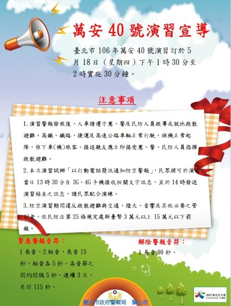 台北市警察局製作萬安40號演習宣導單。圖/警方提供