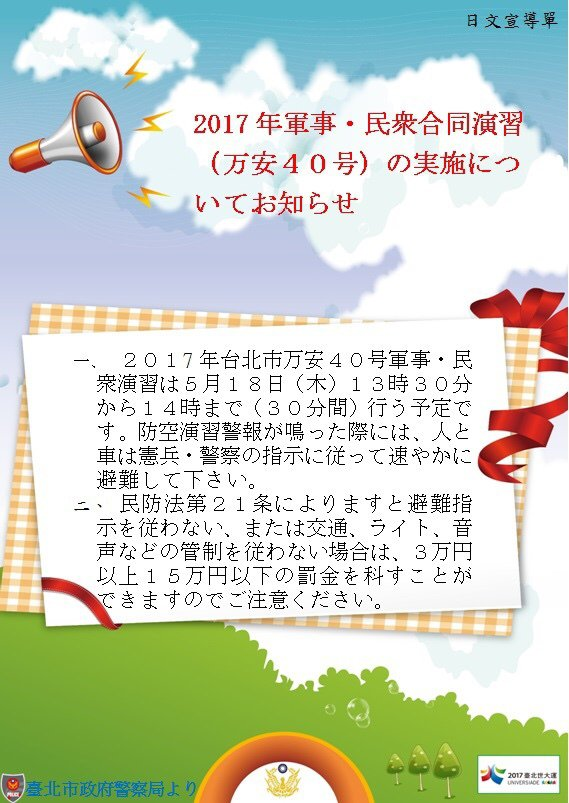 台北市警察局製作萬安40號演習宣導單日文版。圖/警方提供