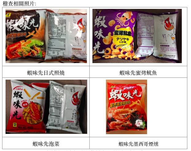 這幾款「蝦味先」被揪出竟使用過期的食品添加物。圖/食品藥物管理署提供