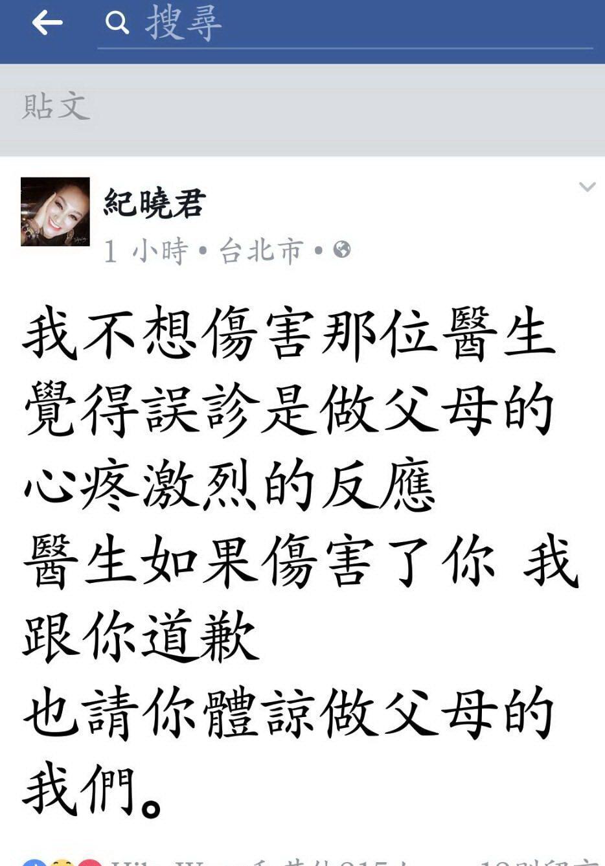 紀曉君發文向醫生道歉,也希望父母心情被體諒。記者李蕙君/翻攝