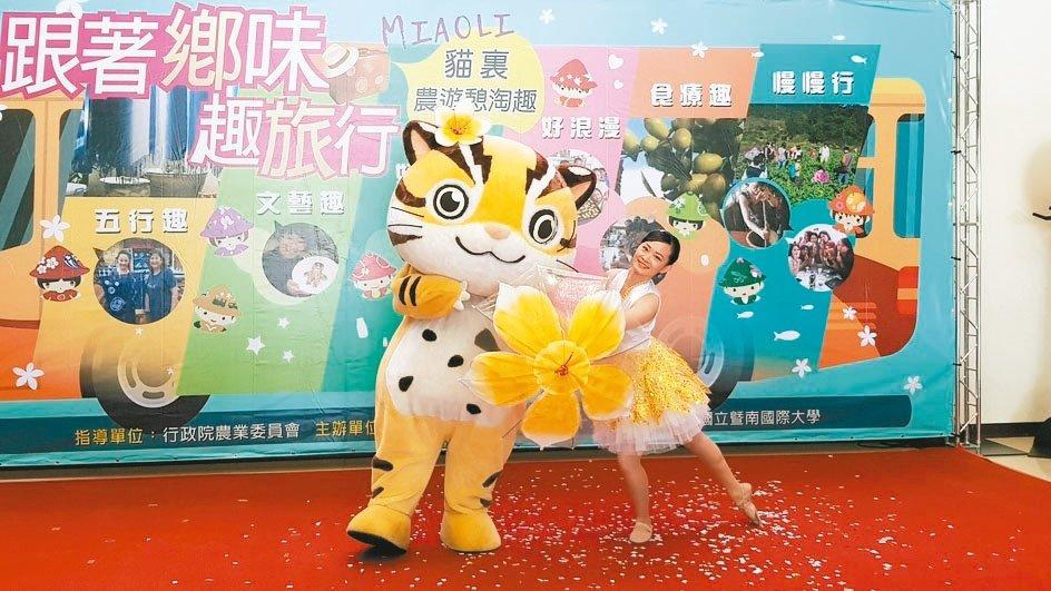 貓裏喵與舞者表演創意桐花舞,邀請遊客到苗栗旅遊。 記者黃瑞典/攝影