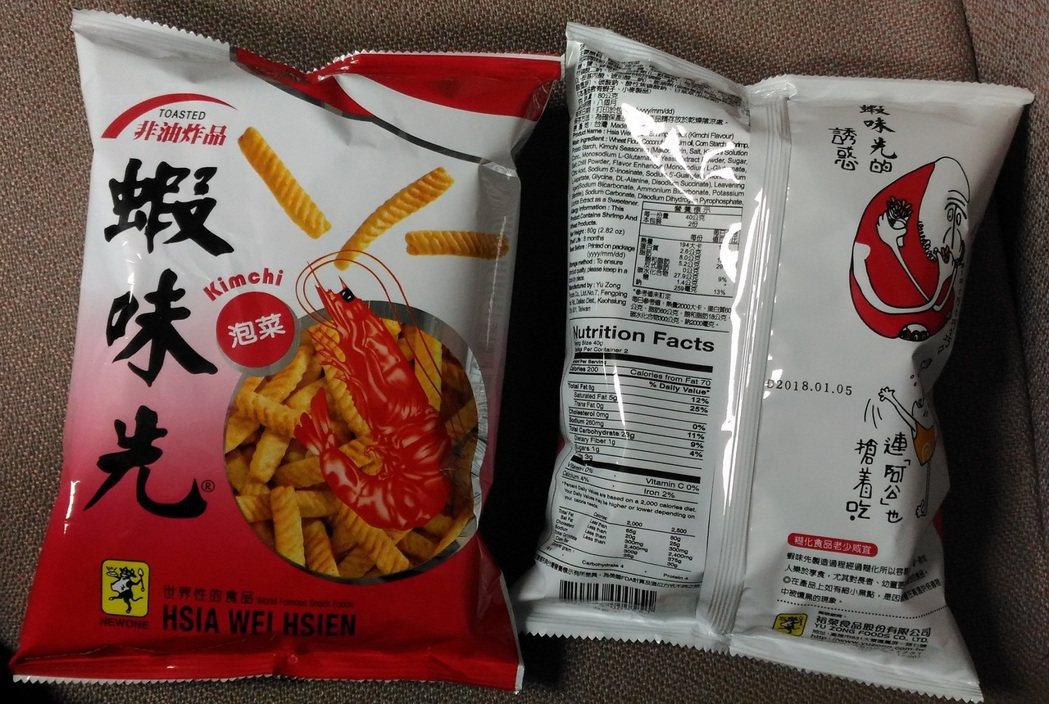 老字號食品大廠裕榮食品全面下架回收「蝦味先」,包括沒出問題的原味和辣味蝦味先等所...