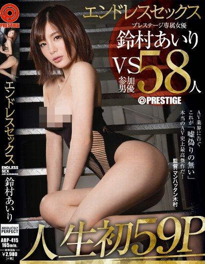 同時和58人做愛是鈴村最大突破。 圖片來源/ Prestige