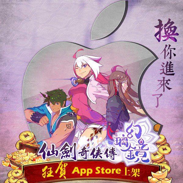 《仙劍奇俠傳-幻璃鏡》於今18日率先開放App Store版本,預計23日也將開...