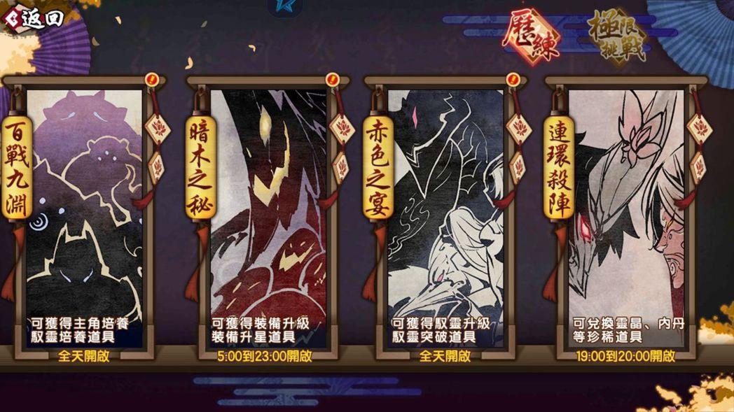 在「歷練」裡面,玩家將可以盡情的挑戰自身的能耐,像是賺取金錢或是與其他的妖互爭名...