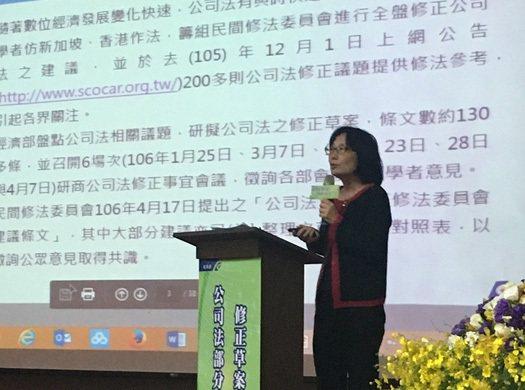 圖1:經濟部商業司司長李鎂報告經濟部版公司法修正草案 (攝影:蔣士棋)