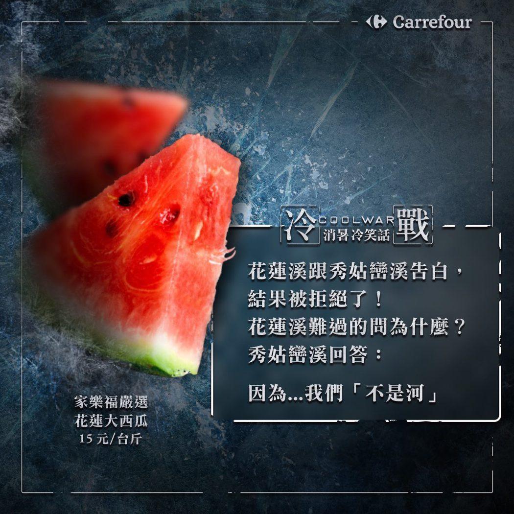阿福小編在幽默互動中介紹商品。圖/擷取自家樂福Carrefour Taiwan粉...