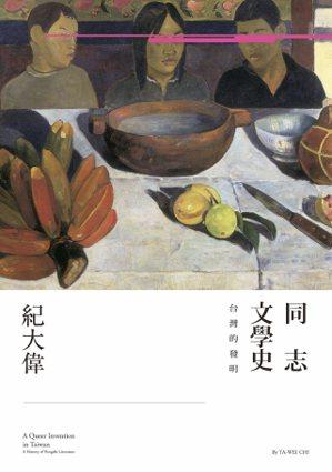 《同志文學史──台灣的發明》書影。 (圖/聯經提供)