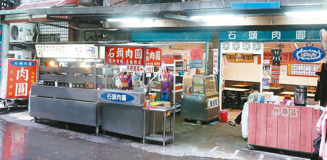 板橋石頭肉圓是當地知名巷弄美食。 記者侯永全/攝影