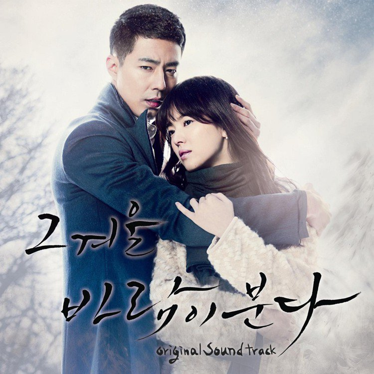 趙寅成、宋慧喬主演「那年冬天風在吹」。圖/翻攝網路