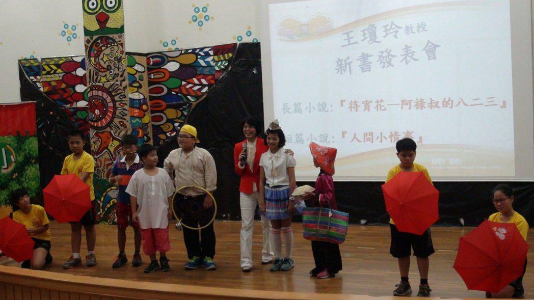 梅北國小的小夯爐兒童劇團演出王瓊玲(左6)新書中的一幕。記者謝恩得/攝影
