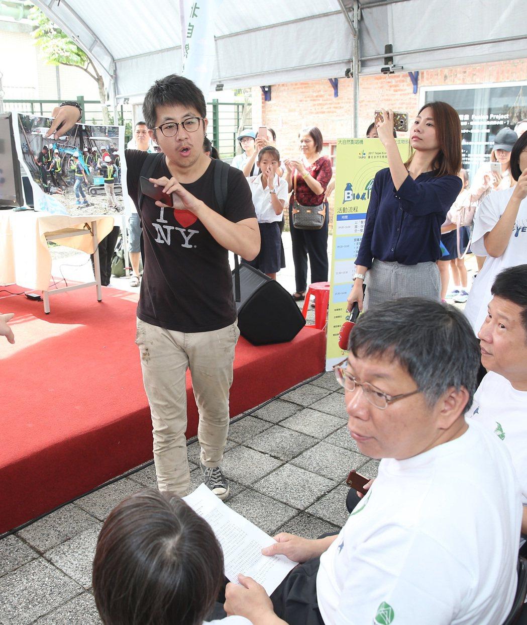2017臺北自然生態保育活動上午舉行,以聲音和生物的多樣性為主題,進行保育活動,...
