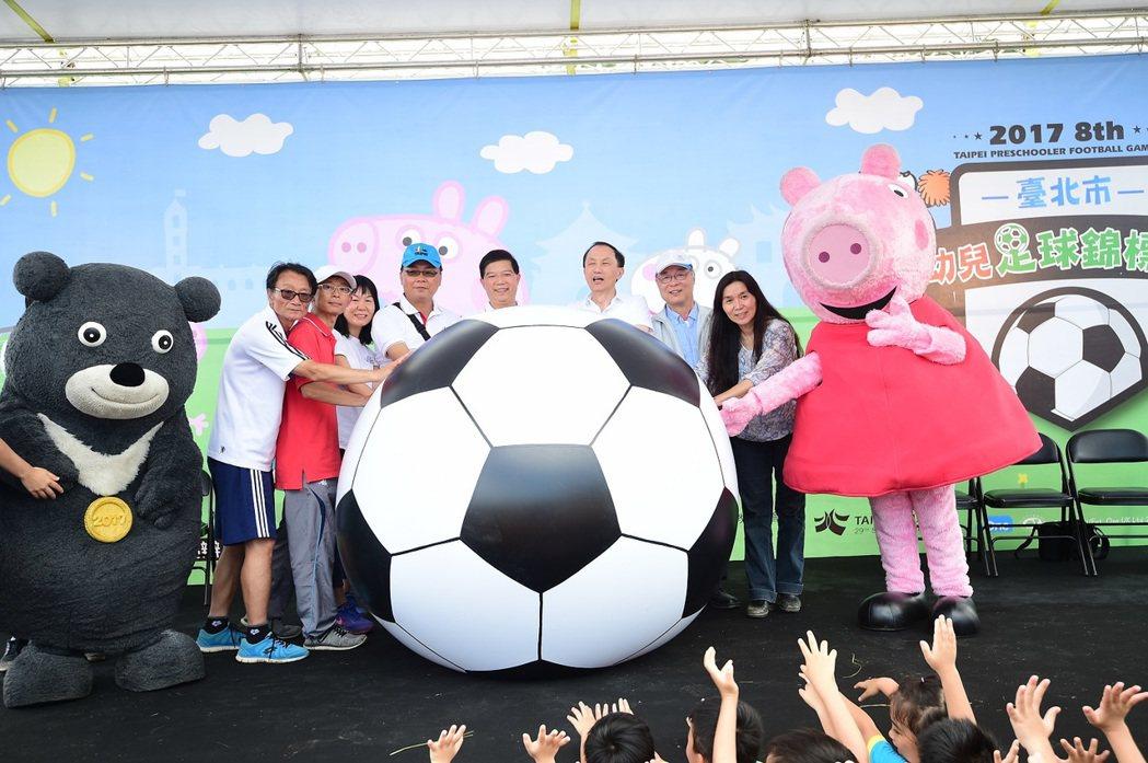 長官們和足球小將齊心合力推動巨型足球,為2017台北市幼兒足球錦標賽熱情揭開序幕...