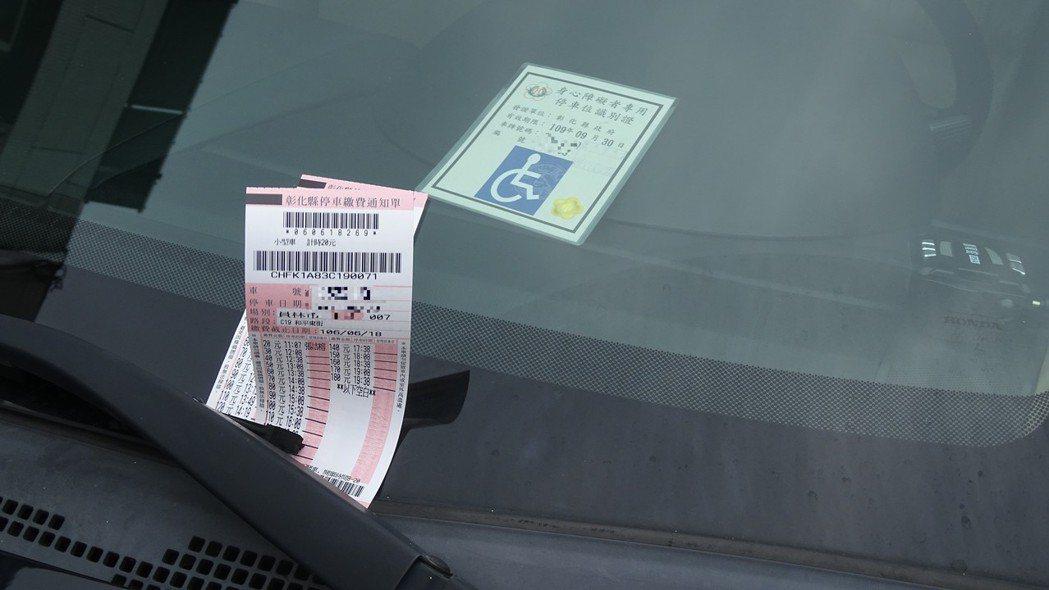 員林市路邊停車收費,即使車主擁有身心障礙停車證,若未依規定停在身心障礙停車格,仍...