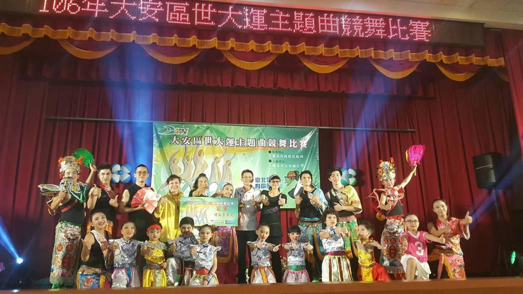 冠軍隊伍龍鳳兒舞蹈團。圖/大安區公所提供