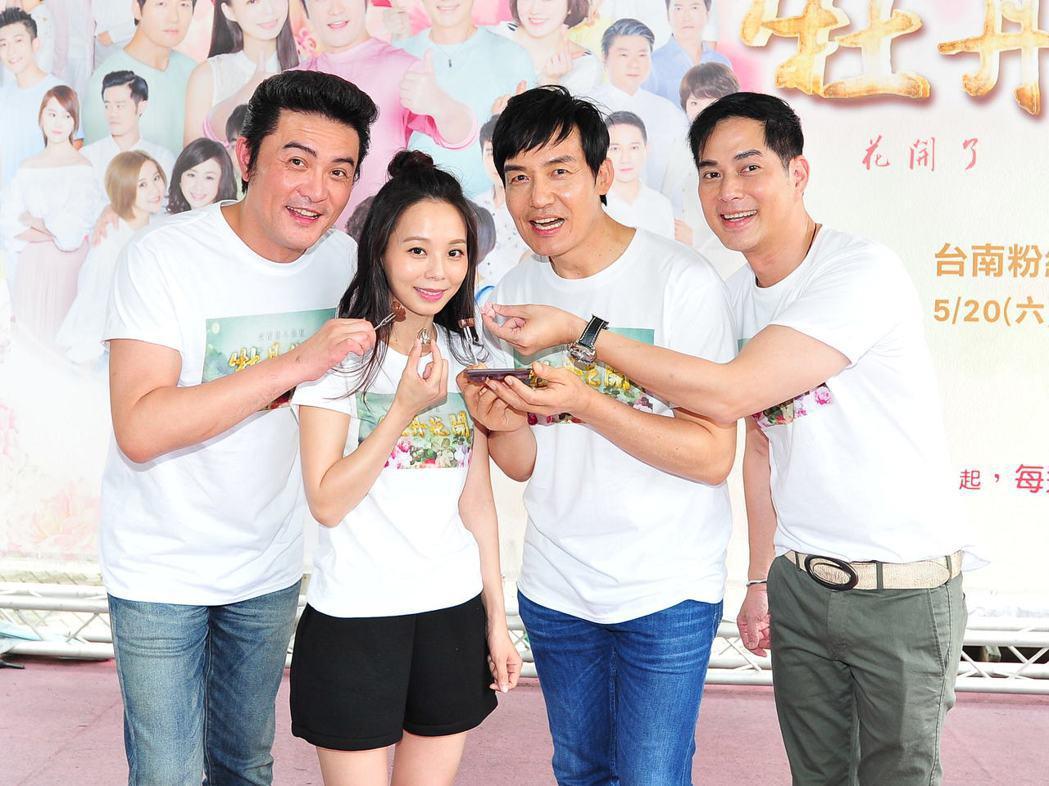 李王羅(左起)、孫淑媚、霍正奇、林健寰為新戲「牡丹花開」宣傳造勢。圖/台視提供