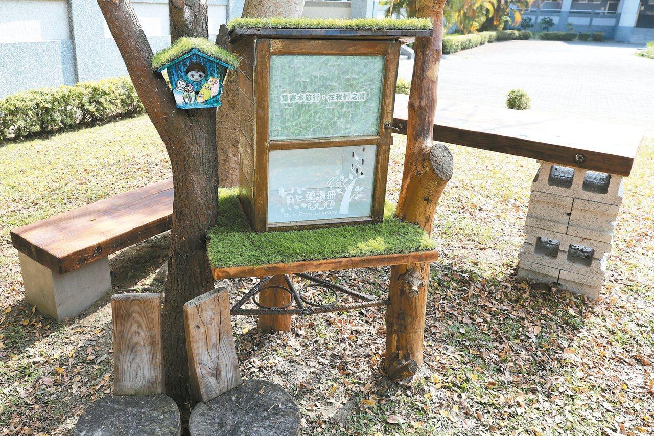 設在霧峰國小中庭草地上的熊愛讀冊漂書箱。 圖/王維初