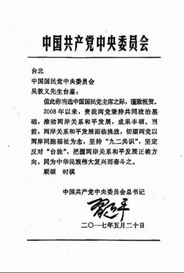 習近平賀電吳敦義:堅持九二共識、反對台獨