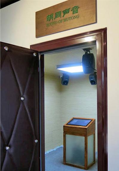 史家胡同博物館的「館中館」:聲音博物館。 圖/摘自網路