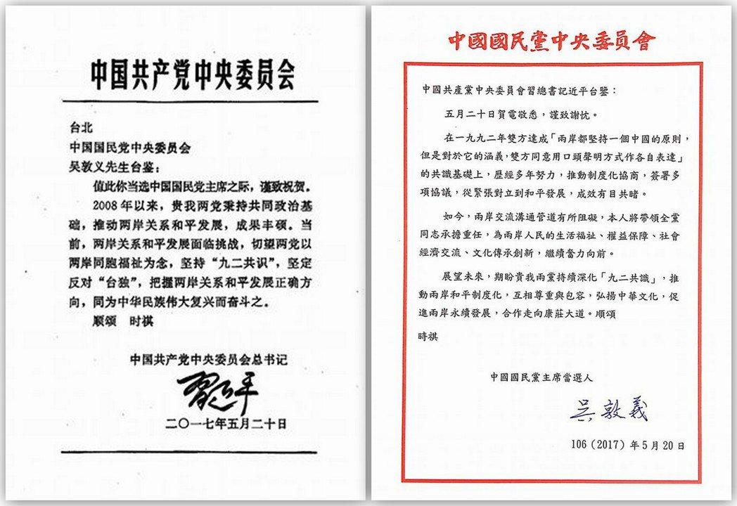 吳敦義當選國民黨黨主席,習近平的賀電中對吳的稱謂用了最直接的「你」字。 圖/報系...
