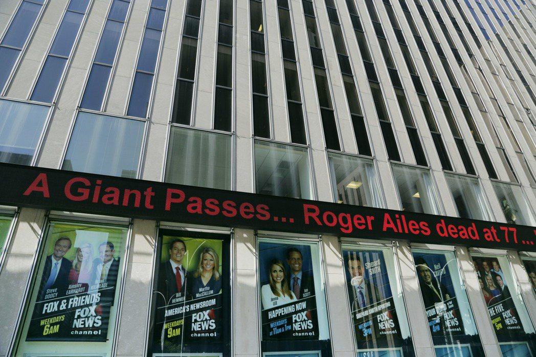 媒體大亨梅鐸的新聞公司跑馬燈18日打出福斯新聞台創辦人艾爾斯去世的消息。 (美聯...