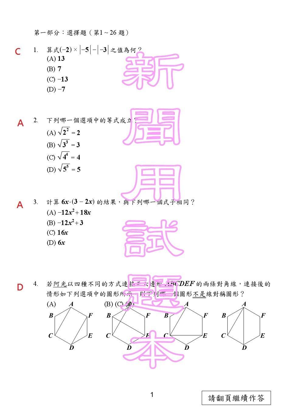 106年國中會考數學科完整試題及解答
