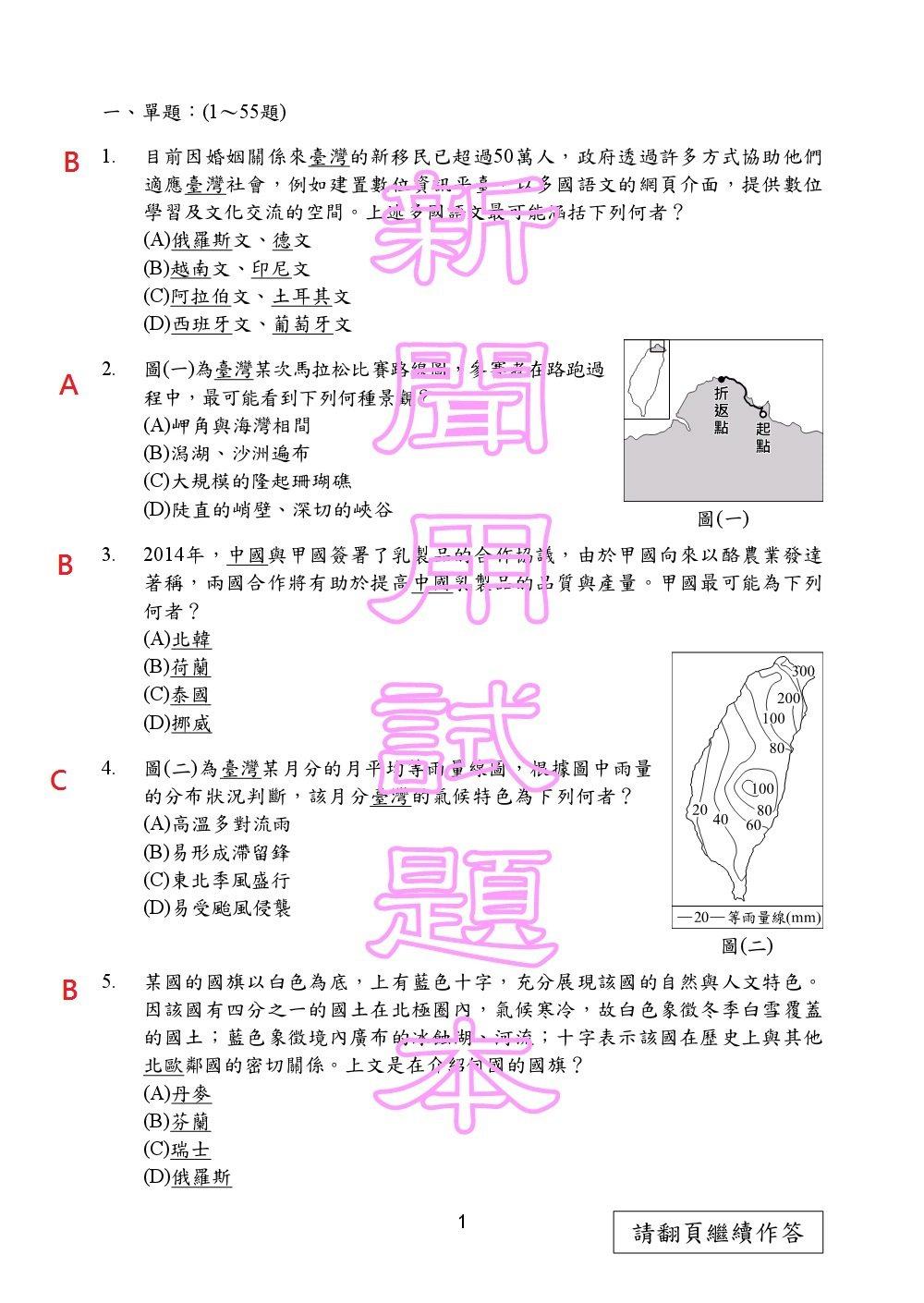 106年國中會考社會科完整試題及解答