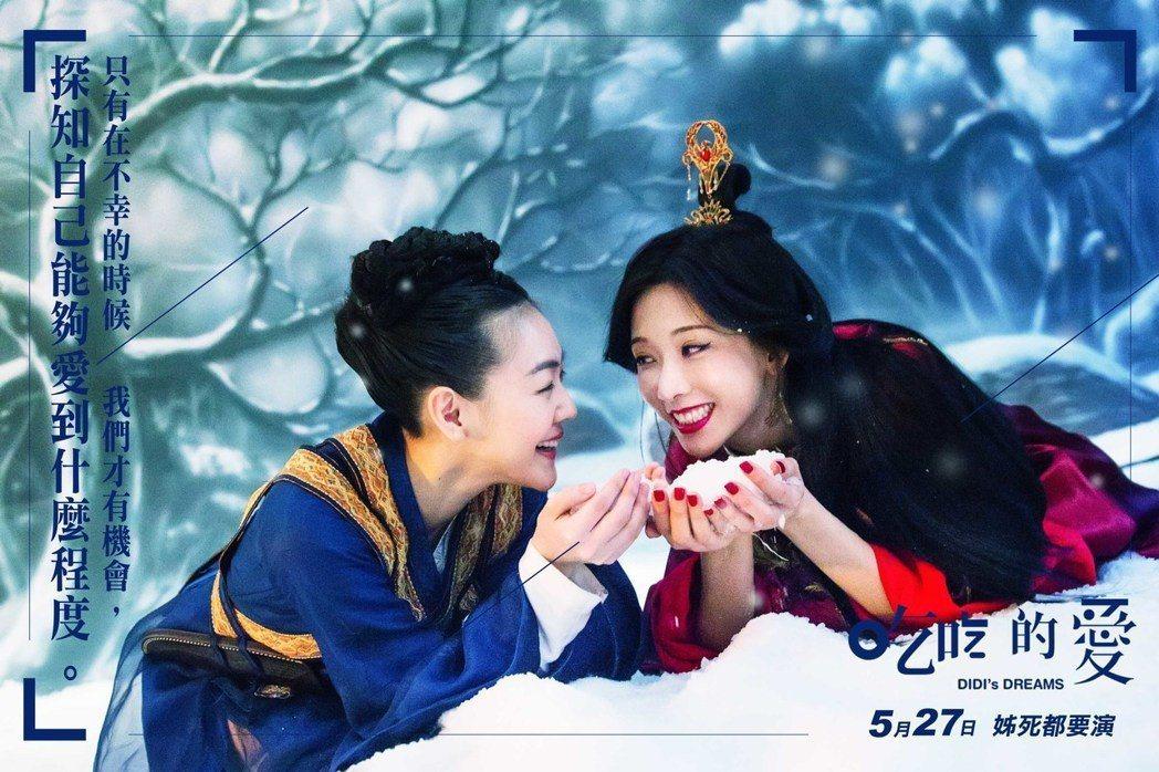 小S(左)、林志玲(右)主演電影「吃吃的愛」即將上映。圖/凱擘提供