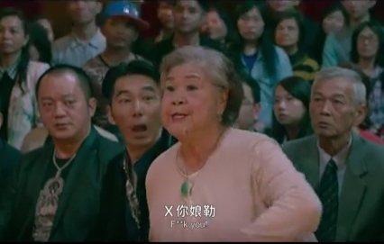 根據「台灣罵人價目表」指出,辱罵3字國罵可判賠8萬元。 圖翻攝自電影《大顯神威》