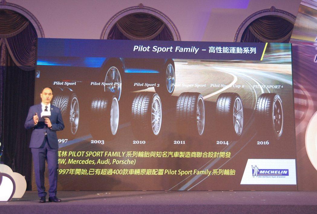 MICHELIN Pilot Sport 系列輪胎歷經四代變革,今日在台上市的是 Pilot Sport 4 S。 記者林鼎智/攝影