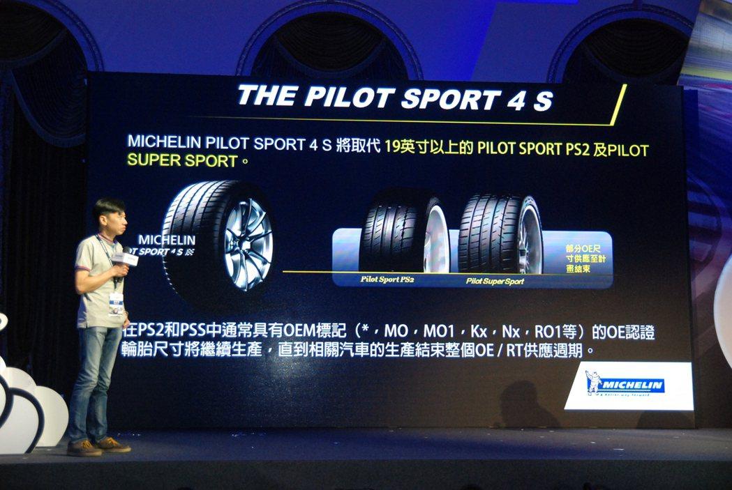 未來除了原廠新車的 OE 配置外,MICHELIN Pilot Sport 4 S將取代售後市場 19 吋以上的 Pilot Sport 2(PS2) 與 Pilot Super Sport (PSS)。 記者林鼎智/攝影