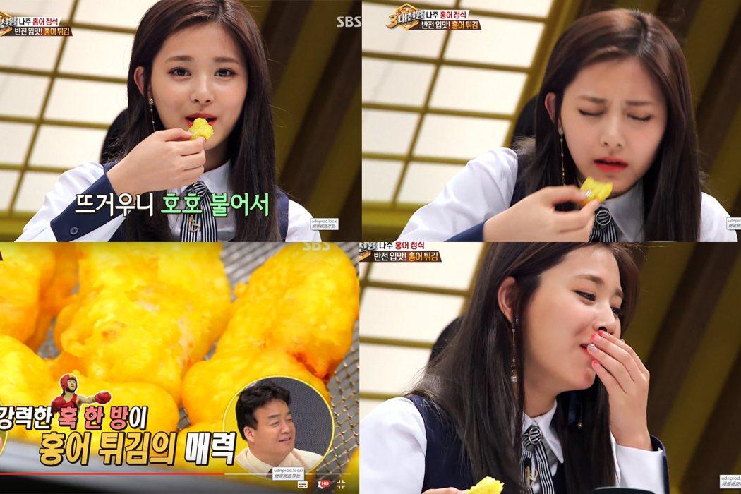 子瑜挑戰「世上最臭食物」炸醃斑鰩,表情面有難色。 圖/擷自youtube。