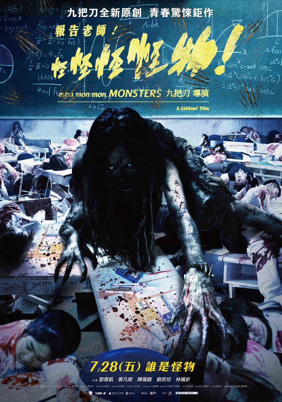 「報告老師!怪怪怪怪物!」角色款海報。圖/群星瑞智提供