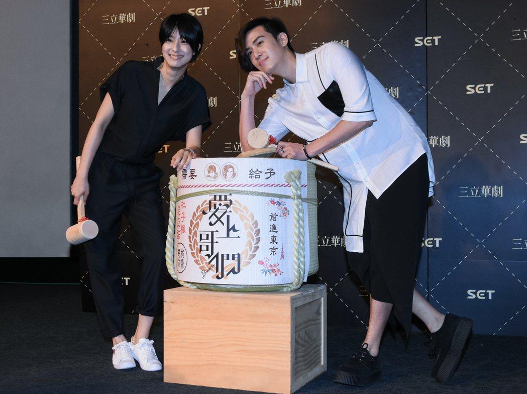 賴雅妍(左)及陳楚河(右)出席「愛上哥們」前進日本記者會。實習記者黃佳舜/攝影