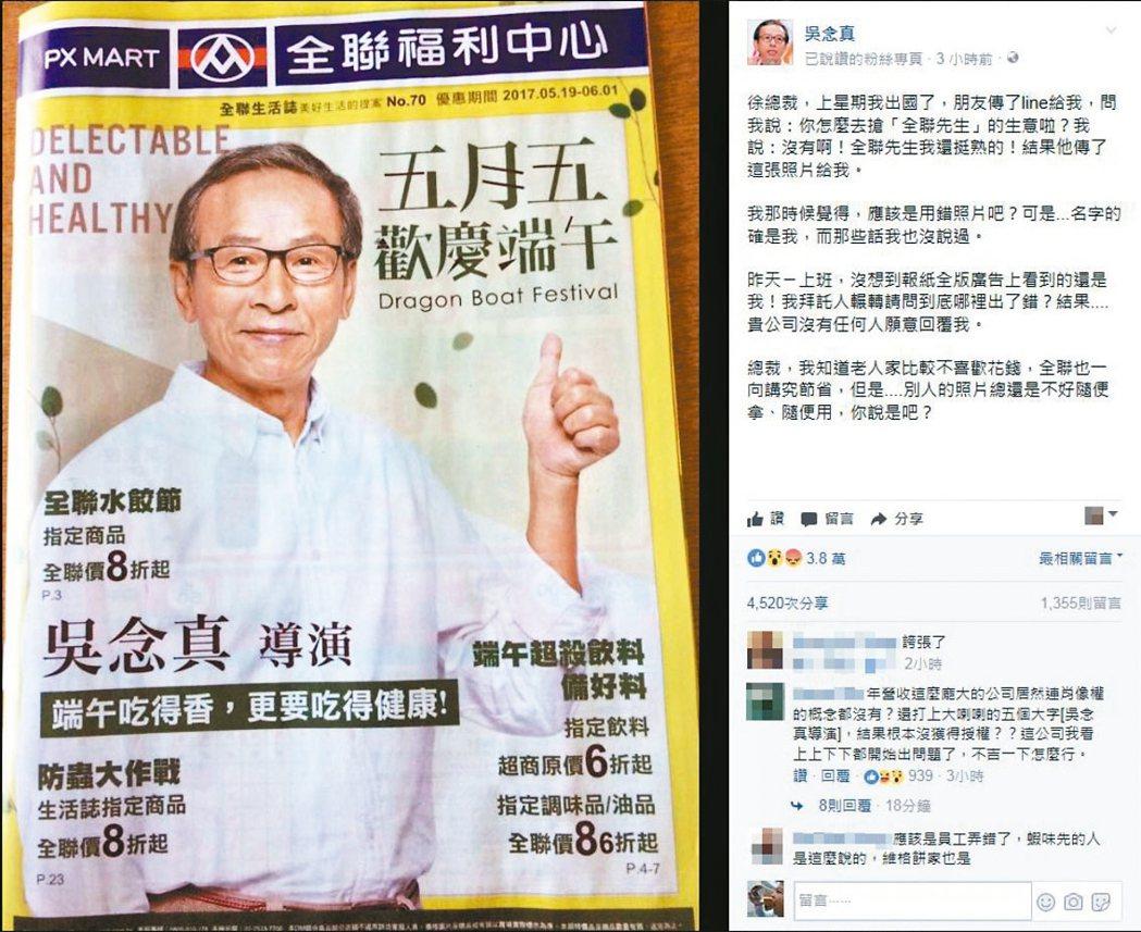 作家吳念真今在臉書發文,指全聯沒問過他,就用他的照片。 圖/取自臉書