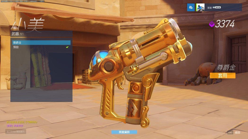 《鬥陣特攻》中,玩家可累積競技點數來兌換「金色武器」。 圖/作者提供